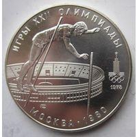 СССР. 10 рублей 1980 Прыжки с шестом. Серебро. 349