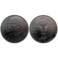 1 рубль 1985 года 115 лет со дня рожения Ленина