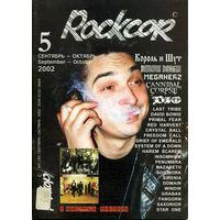 БОЛЬШАЯ РАСПРОДАЖА! ROCKCOR #5 сентябрь-октябрь 2002