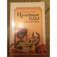 Целебные яды в ветеринарии иллюстрированный справочник б/у