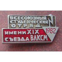 Всесоюзный студенческий отряд 1982