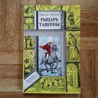 РАСПРОДАЖА!!! Рафаэль Сабатини - Рыцарь таверны (редкость)