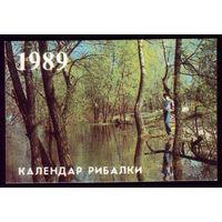 Календарь рыбалки 1989
