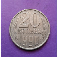 20 копеек 1990 СССР #02