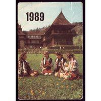 1989 год На траве