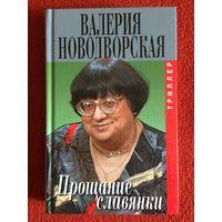 Валерия Новодворская Прощание славянки. Триллер.