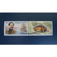 Армения 1995 Флот, Корабли, Парусники ** - Адмирал Лазарь Серебряков.