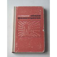 Е.И. Пасынков. Общая физиотерапия. М: Медицина, 1969