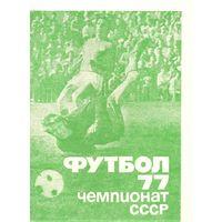 """Календарь-справочник Москва (""""Московская правда"""") 1977 - 1 круг"""