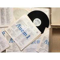 Пластинки СССР Игнатова Английский язык для общения Слушаем и учимся говорить 10 шт пластинок и к ним текст