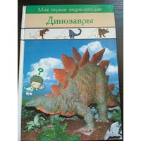Динозавры Моя первая энциклопедия
