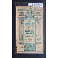 Редкая бона 5000 рублей Туркестан 1919 год с рубля из коллекции