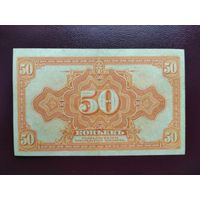 50 копеек 1920 Дальний Восток Медведев