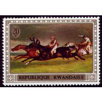 1 марка 1970 год Руанда Скачки 367