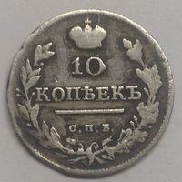 10 копеек 1817г редкий год.