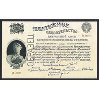 [КОПИЯ] Платёжное обязательство 1000 рублей золотом 1923г.