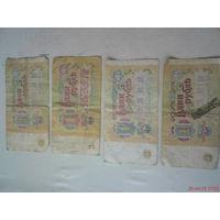 4 купюры 1 рубль СССР