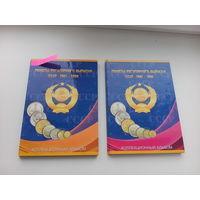 Для начинающего коллекционера альбом-планшет с монетами СССР регулярного выпуска с 1961-1991 гг. лот1