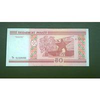 50 рублей 2000 года. Серия Тч