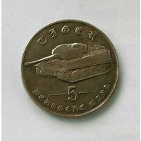 Монета (  копия)