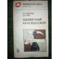 А.Е. Карпов, Е.Я. Гик. Шахматный калейдоскоп (Шахматы и шахматисты)