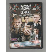 Русский бандитский сериал. Возвращение ментов