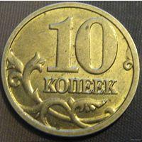 10 копеек 2005 м, н/м
