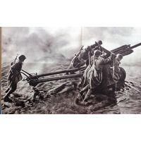 ПЛАКАТ    ЧЕРЕЗ ОДЕР  1945г.  ЛУЧШИЕ РАБОТЫ МАСТЕРОВ  СОВЕТСКОГО ФОТО