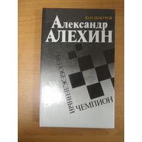 "Ю.Н. Шабуров. ""Александр Алехин. Непобежденный чемпион"""