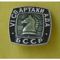 VI спартакиада БССР. 246.
