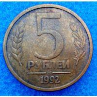 5 руб. ММД 1992г.