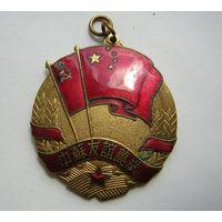 """Медаль """"Советско-китайская ДРУЖБА""""(без надписи на реверсе)нечастая разновидность"""