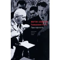 Размышления VII-XI (Чёрные тетради 1938-1939). Том 2. Мартин Хайдеггер