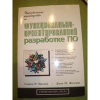 Практическое руководство по функционально-ориентированной разработке ПО