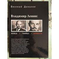 Владимир Ленин. Е. Данилов