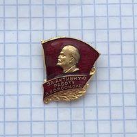 Знак За активную работу в комсомоле СССР люкс
