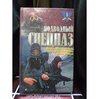 Миллер Д. Подводный спецназ: история, операции, снаряжение, вооружение, подготовка боевых пловцов. 1998 г.
