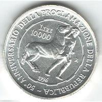 Италия 10000 лир 1996 года. Серебро. Штемпельный блеск! Состояние UNC! Редкая!