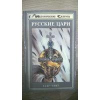 Исторические силуэты. Русские цари / 1547 - 1917