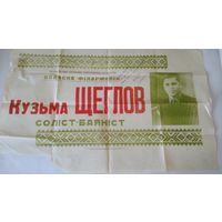 Афиша СССР, Кузьма Щеглов солист-баянист, с автографом. Старая афиша, 60-е