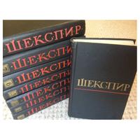 Уильям Шекспир. Полное собрание сочинений в 8 томах (1957)