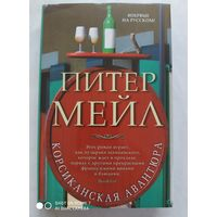 Корсиканская авантюра: роман / Питер Мейл. (Азбука- бестселлер).