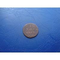 1 грош 1812       (2085)