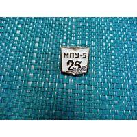 Значок.МПУ-5. 25 лет
