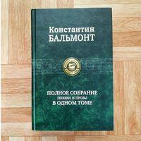 Константин Бальмонт - Полное собрание поэзии и прозы в одном томе