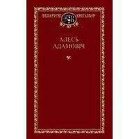 Алесь Адамовіч.Выбраныя творы. Беларускі кнігазбор