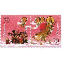 Украина 2006 г. День Святого Николая.  Сцепка.
