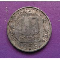 10 копеек 1955 года СССР #15