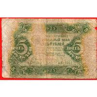 5 Рублей 1923 РСФСР! 2-й выпуск! Лошкин! Государственный денежный знак! 1/11! Гражданская война! ВОЗМОЖЕН ОБМЕН!