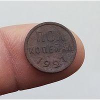 Пол копейки 1927 года.(4)